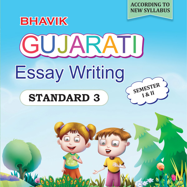 bhavik publication gujarati essay writing